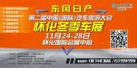 湖南(怀化)第五届国际汽车博览会即将开幕,精彩值得期待!