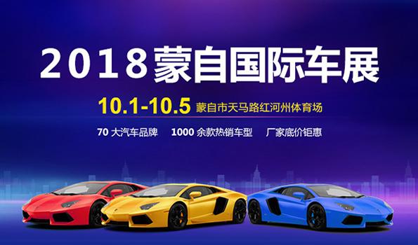 2018蒙自國際車展帶您領略汽車界的盛會