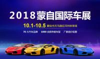 2018蒙自国际车展带您领略汽车界的盛会