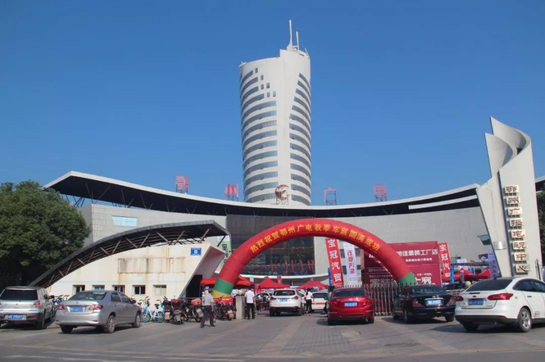 2018鄂州廣電秋季車展圓滿成功
