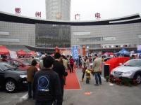 2018鄂州广电春季车展将于4月中旬举行