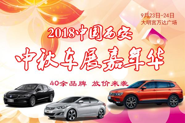 2018中国西安中秋车展嘉年华