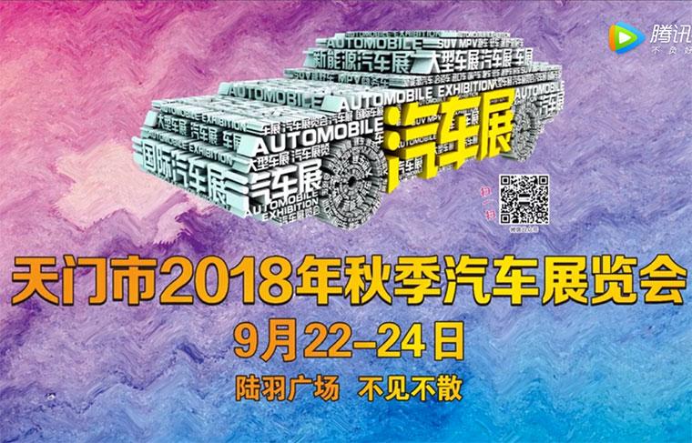 天门市2018年秋季汽车展览会