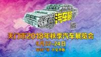 天门市2018年秋季车展宣传片