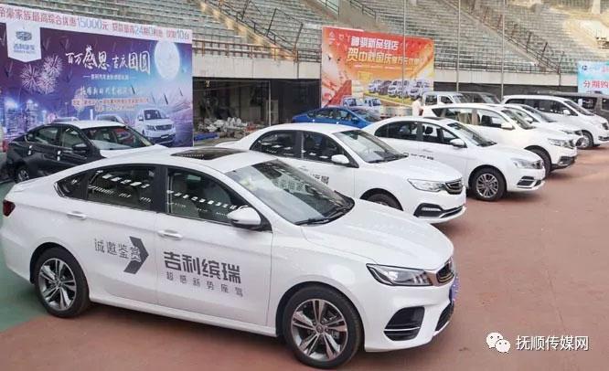 """2018抚顺""""中信银行杯""""中秋汽车展销会今开幕"""