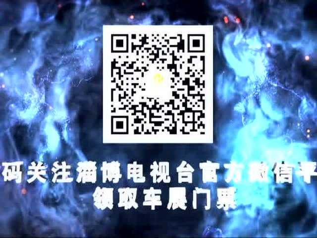 2018淄博国际汽车博览会即将开幕