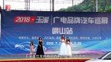 2018玉溪广电品牌汽车展——峨山巡展