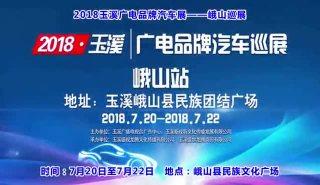 2018玉溪广电品牌汽车巡展峨山站即将盛大来袭