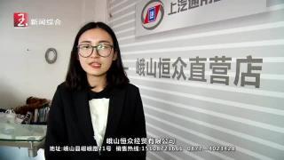 2018玉溪广电车展峨山站采访视频