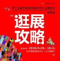 杭州西博車展逛展攻略之品牌分布圖