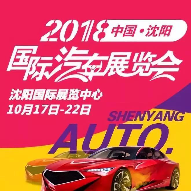 2018沈阳国际车展10月启幕 不容错过的购车良机