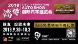 2018淄博国际汽车博览会门票领取