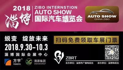 2018淄博國際汽車博覽會門票領取