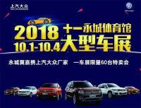 永城十一车展 翼嘉携上汽大众厂家限量60台特卖会