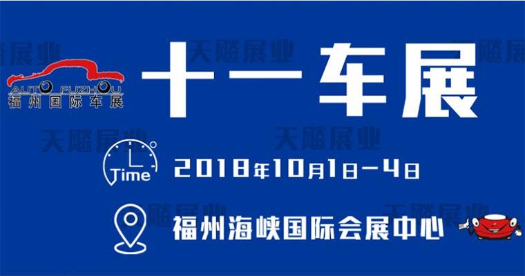 500张福州国际车展门票大派送!