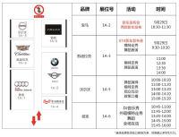 第十九屆杭州西博車展品牌分布圖新鮮出爐!