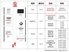 第十九届杭州西博车展品牌分布图新鲜出炉!