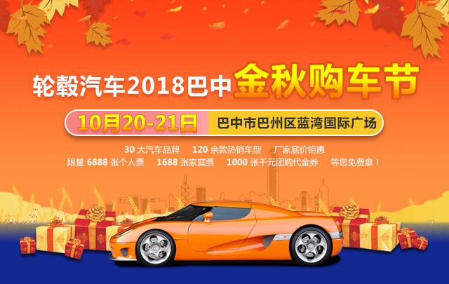 2018年巴中金秋购车节
