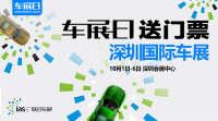 「车展日」国庆送福利之深圳国际车展门票限量抢