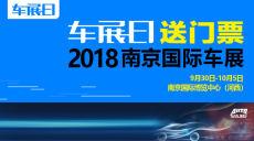 「车展日」国庆送福利之南京国际车展门票限量抢