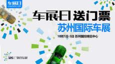 「车展日」国庆送福利之苏州国际车展门票限量抢