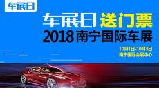 「车展日」国庆送福利之南宁国际车展门票限量抢