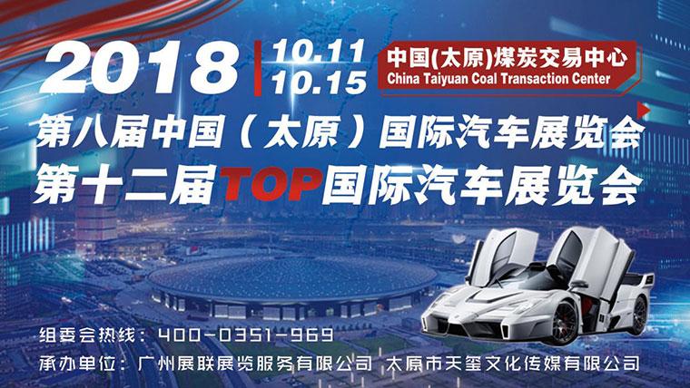 2018年太原國際汽車展覽會十月盛大啟幕