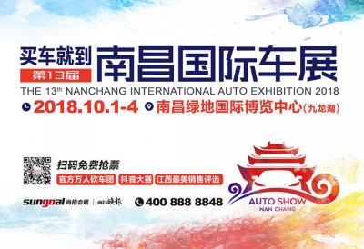 2018第十三届南昌国际汽车展览会开启江西车市新纪元