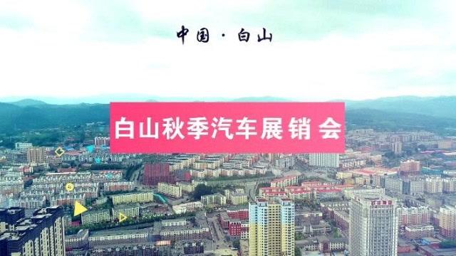 中国石油杯2018白山秋季汽车展销会宣传视频