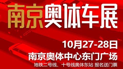 2018第83届麦车网(南京)奥体车展
