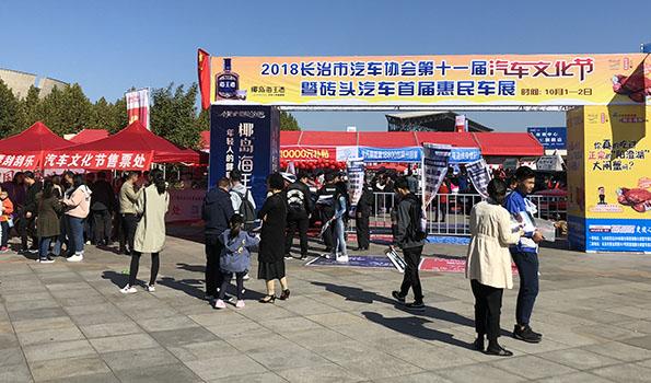2018长治汽车文化节惠民车展圆满结束!