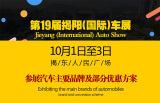 2018揭阳国庆车展优惠一览
