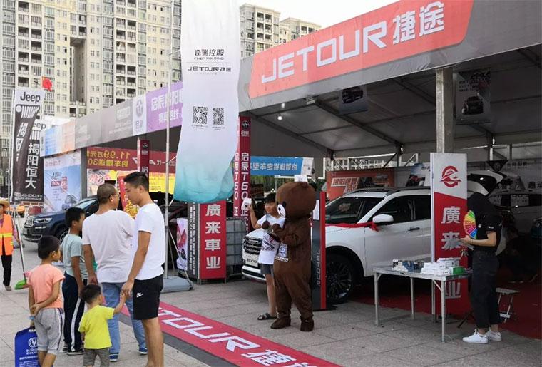 第19届揭阳(国际)车展在揭东人民广场开幕