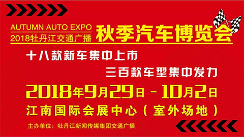 2018牡丹江交通广播秋季汽车博览会