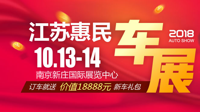 2018南京惠民车展