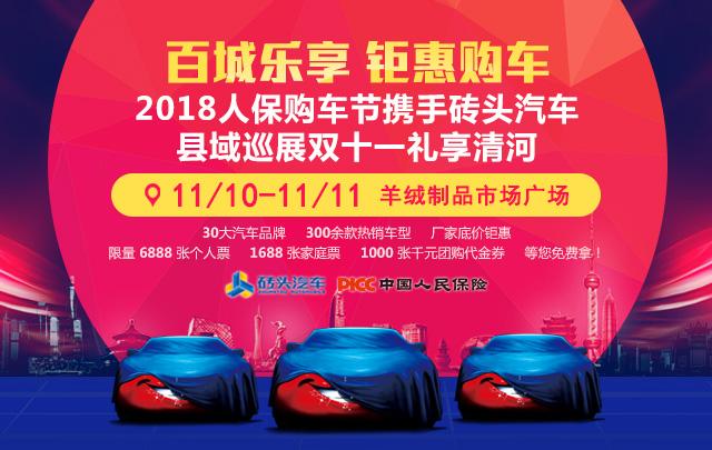 2018人保购车节砖头汽车县域巡展双十一清河站