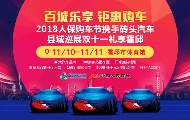 2018人保购车节砖头汽车县域巡展双十一霍邱站