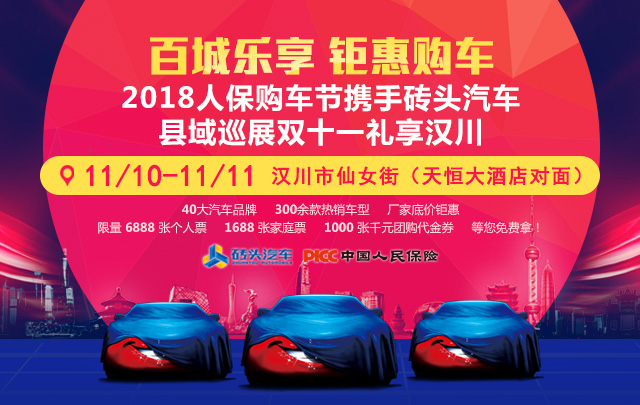 2018人保购车节砖头汽车县域巡展双十一汉川站