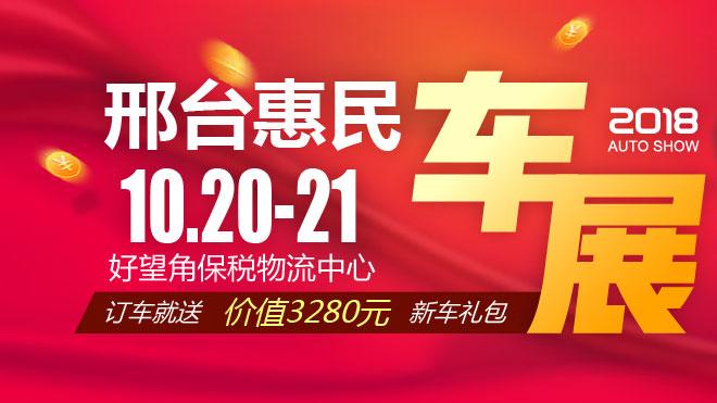 2018邢台惠民车展