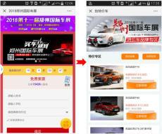 2018郑州国际车展倒计时,首批特价车提前曝光!