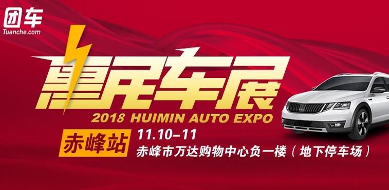 2018赤峰惠民车展