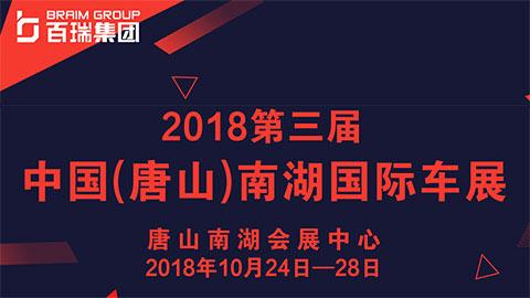 10月24日—28日,带着全家看唐山南湖国际车展