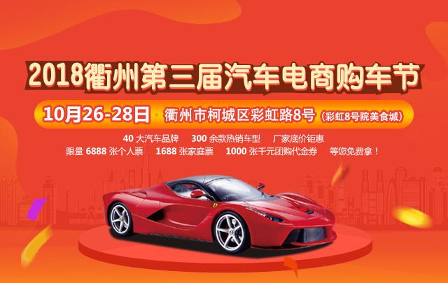 2018衢州第三届汽车电商购车节