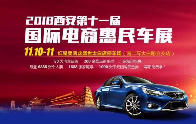 2018西安第十一届国际电商惠民车展