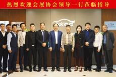 安徽省会展业协会领导莅临车展组委会指导工作