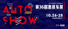 10.26-28合肥车展:上汽名爵惊艳来袭,全系亮相明珠会展中心