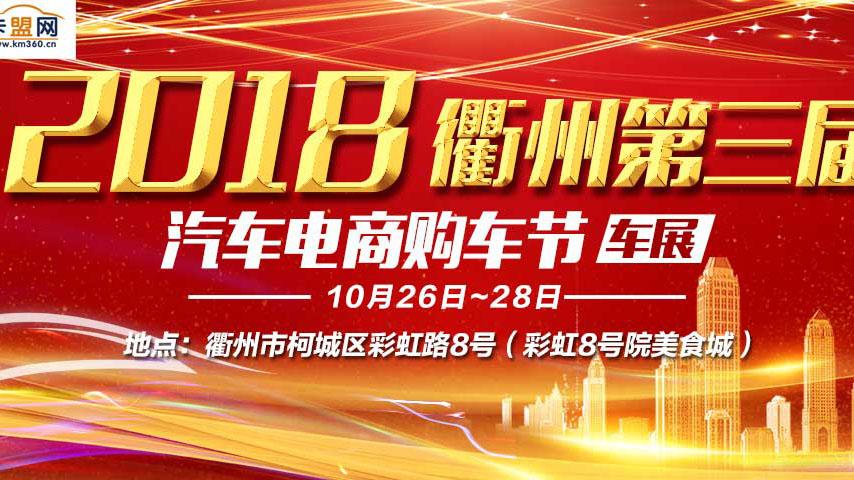 2018衢州汽车第三届电商购车节