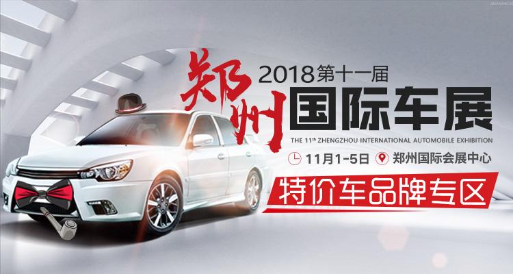 鄭州國際車展特價車