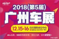 12.15-16广州白云车展门票免费领!!!