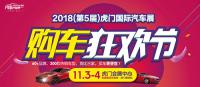 11.3-4虎門國際車展重磅來襲 靚車美女多重好禮周末兩天等你來!
